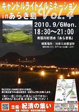 有田川町のポスター