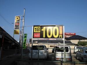 黒田の駐車場