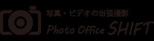 SHIFT 出張写真動画撮影